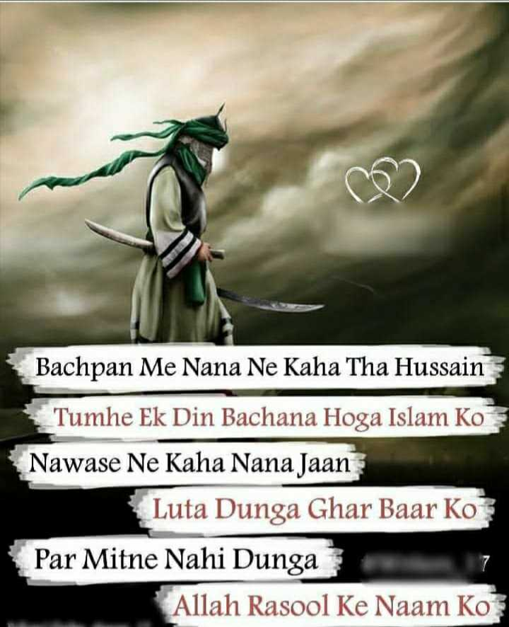 ☪️ఖురాన్ - Bachpan Me Nana Ne Kaha Tha Hussain Tumhe Ek Din Bachana Hoga Islam Ko Nawase Ne Kaha Nana Jaan Luta Dunga Ghar Baar Ko Par Mitne Nahi Dunga Allah Rasool Ke Naam Ko - ShareChat