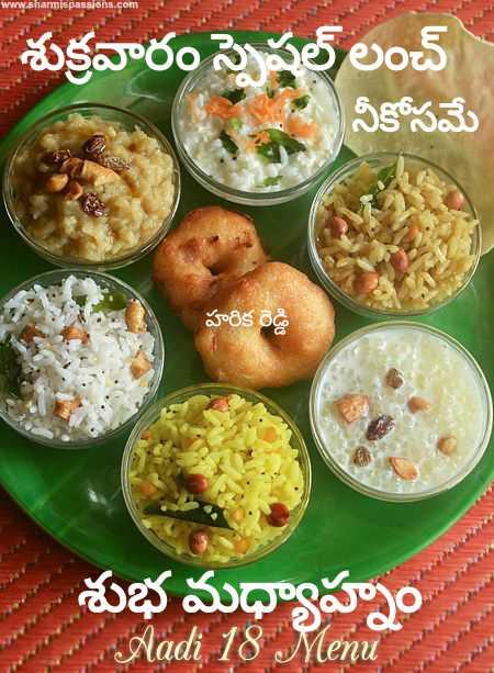 ☀️శుభమధ్యాహ్నం - www . sharmispassions . com - శుక్రవారం స్పెషల్ లంచ్ నీకోసమే హరిక రెడ్డి శుభ మధ్యాహ్నం Aadi 18 Menu - ShareChat