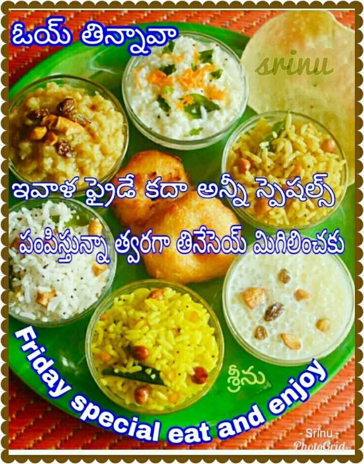 ☀️శుభమధ్యాహ్నం - ఓయ్ తిన్నావా 4 ఇవాళ ఫ్రైడే కదా అన్నీ స్పెషల్స్ పంపిస్తున్నా త్వరగా తినేసెయ్ మిగిలించకు Friday 5 శ్రీను , enjoy ecial eat ang - Srinu PhotoGrid - ShareChat