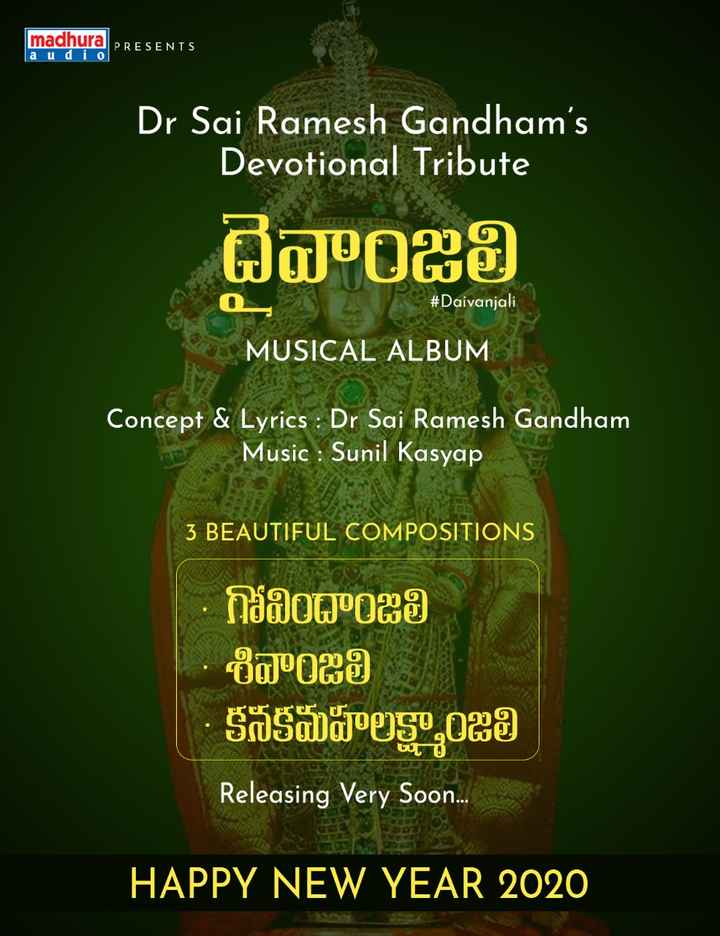 🇹🎞️సినిమా ప్రపంచం - madhura PRESENTS audio Dr Sai Ramesh Gandham ' s Devotional Tribute దేవాంజలి # Daivanjali MUSICAL ALBUM Concept & Lyrics : Dr Sai Ramesh Gandham - Music : Sunil Kasyap - 3 BEAUTIFUL COMPOSITIONS గోవిందాంజలి శివాంజలి కనకమహలక్ష్మాంజలి Releasing Very Soon . . . HAPPY NEW YEAR 2020 - ShareChat