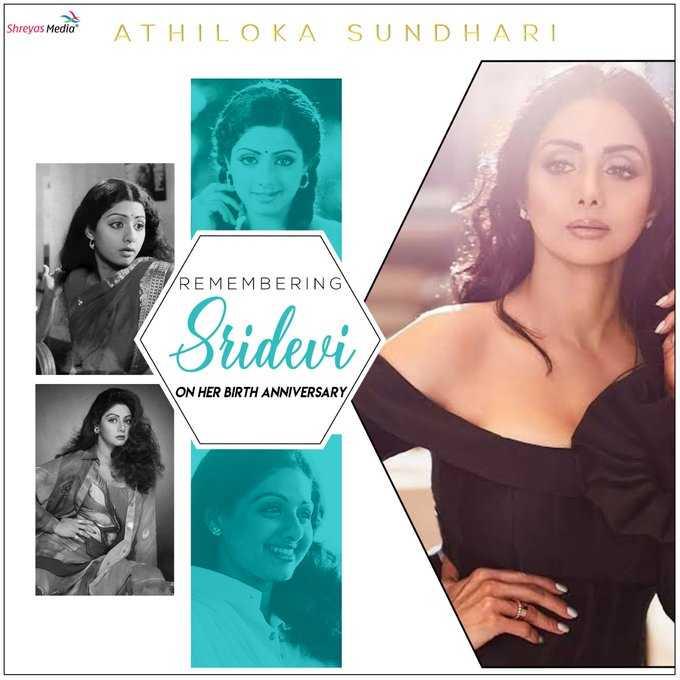 🇹🎞️సినిమా ప్రపంచం - Shreyas Media AIHILOKASUNDHARI REMEMBERING Sridevi ON HER BIRTH ANNIVERSARY / - ShareChat