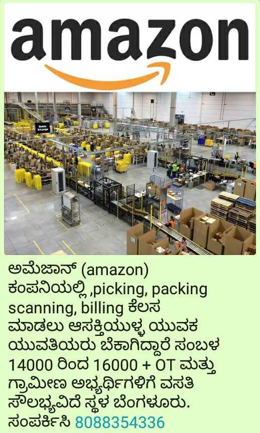 🎖️ಜೈ ಜವಾನ್, ಜೈ ಕಿಸಾನ್ - amazon ಅಮೆಜಾನ್ ( amazon ) ಕಂಪನಿಯಲ್ಲಿ picking , packing Scanning , billing ಕೆಲಸ ಮಾಡಲು ಆಸಕ್ತಿಯುಳ್ಳ ಯುವಕ ಯುವತಿಯರು ಬೇಕಾಗಿದ್ದಾರೆ ಸಂಬಳ 14000 ರಿಂದ 16000 + 0T ಮತ್ತು ಗ್ರಾಮೀಣ ಅಭ್ಯರ್ಥಿಗಳಿಗೆ ವಸತಿ ಸೌಲಭ್ಯವಿದೆ ಸ್ಥಳ ಬೆಂಗಳೂರು . ಸಂಪರ್ಕಿಸಿ 8088354336 - ShareChat