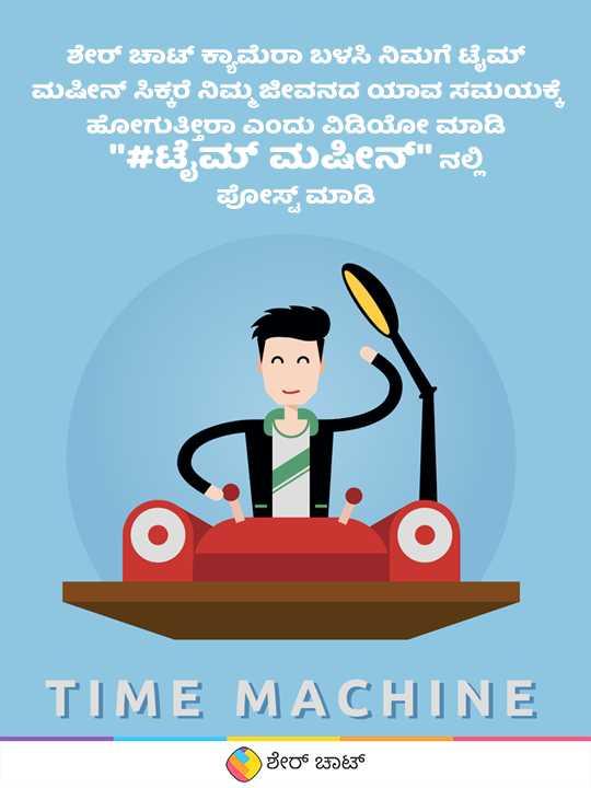 ⏱️ ಟೈಮ್ ಮಷೀನ್ - ಶೇರ್ ಚಾಟ್ ಕ್ಯಾಮೆರಾ ಬಳಸಿ ನಿಮಗೆ ಟೈಮ್ ಮಷಿನ್ ಸಿಕ್ಕರೆ ನಿಮ್ಮ ಜೀವನದ ಯಾವ ಸಮಯಕ್ಕೆ ಹೊಗುತ್ತೀರಾ ಎಂದು ವಿಡಿಯೋ ಮಾಡಿ # ಟೈಮ್ ಮಷೀನ್ ನಲ್ಲಿ ಪೋಸ್ಟ್ ಮಾಡಿ TIME MACHINE ( ಶೇರ್ ಚಾಟ್ - ShareChat