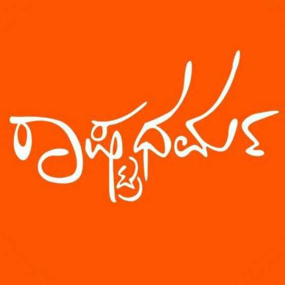 🖊️ ನಾಮ ಒಂದು ಭಾಷೆ ಹಲವು - He was - ShareChat