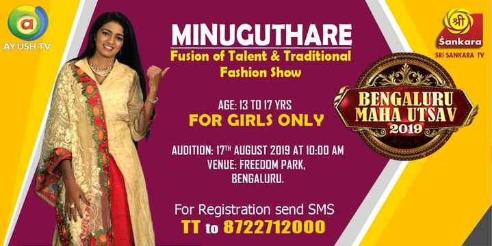 🕉️ಬೆಂಗಳೂರು ಮಹಾ ಉತ್ಸವ - MINUGUTHARE AYUSH TV Sankara SRI SANKARA TV Fusion of Talent & Traditional Fashion Show AGE : 13 TO 17 YRS FOR GIRLS ONLY BENGALURU MAHA UTSAV VI 2019 AUDITION : 17TH AUGUST 2019 AT 10 : 00 AM VENUE : FREEDOM PARK , BENGALURU . For Registration send SMS TT to 8722712000 - ShareChat