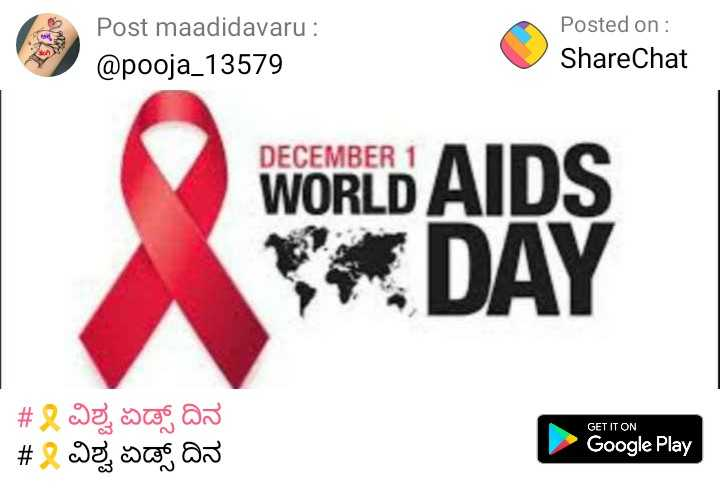 🎗️ವಿಶ್ವ ಏಡ್ಸ್ ದಿನ - Post maadidavaru : @ pooja _ 13579 Posted on : ShareChat DECEMBER 1 WORLD DAY GET IT ON # 298 goran # 238 , Jos as Google Play - ShareChat