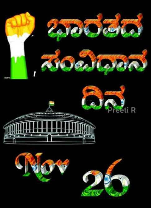 ⚖️ಸಂವಿಧಾನ ದಿನ - ಭಾರತದ ಸಂವಿಧಾನ Preeti R Nov oh - ShareChat