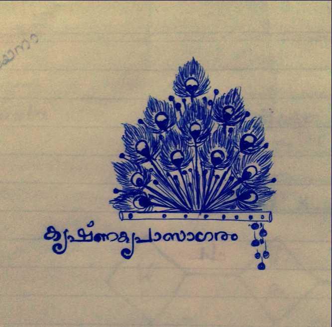 🕉️ അനന്തപത്മനാഭ സ്വാമി - കൃഷ്ണമപാസാഗരം വം വാഗ - ShareChat