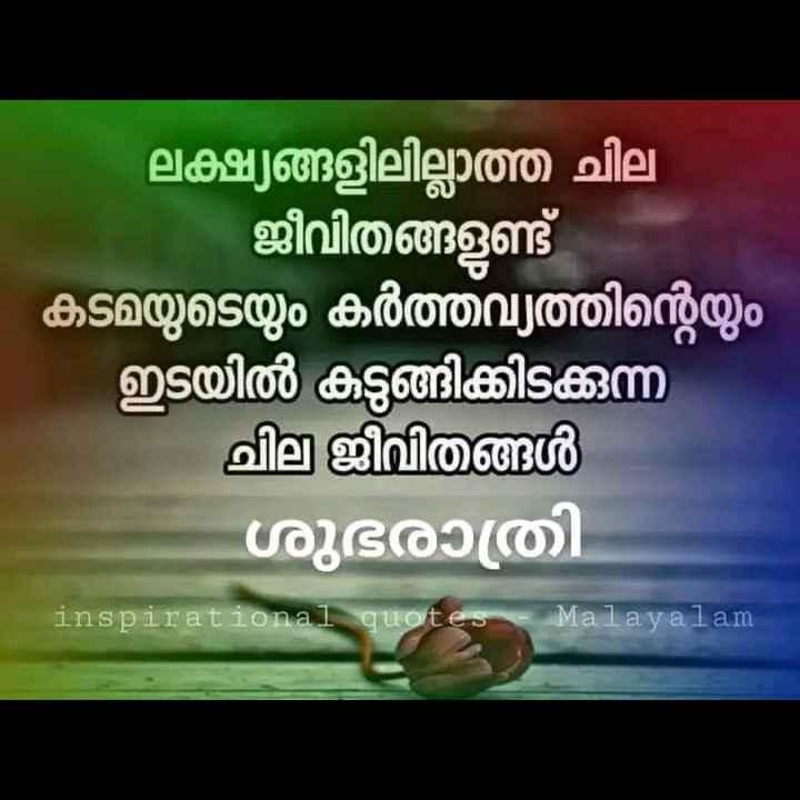 🏞️ ഇമേജ് സ്റ്റാറ്റസ് - ലക്ഷ്യങ്ങളിലില്ലാത്ത ചില ജീവിതങ്ങളുണ്ട് . കടമയുടെയും കർത്തവ്യത്തിന്റെയും ഇടയിൽ കുടുങ്ങിക്കിടക്കുന്ന ചില ജിവിതങ്ങൾ ശുഭരാത്രി inspirational quotes Malayalam - ShareChat