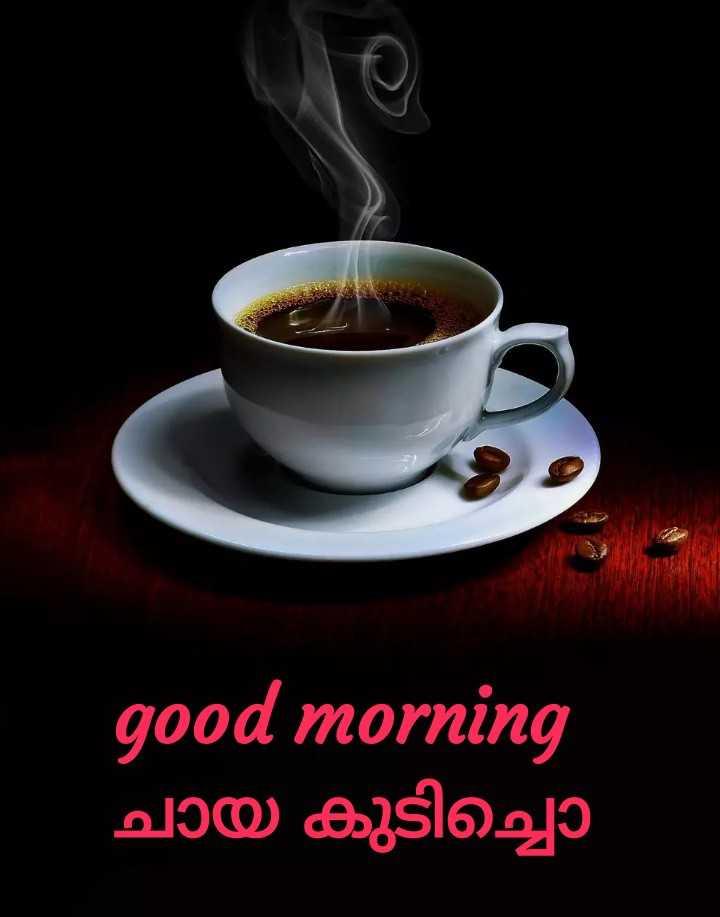 ☕️ ചായയും കടിയും - good morning ചായ കുടിച്ചൊ - ShareChat