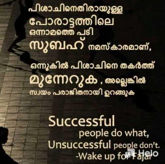 ☪️ ദുഅഃ - ' പിശാചിനെതിരായുള്ള പോരാട്ടത്തിലെ ഒന്നാമത്തെ പടി സുബഹ് നമസ്കാരമാണ് . ഒന്നുകിൽ പിശാചിനെ തകർത്ത് മുന്നേറുക , അല്ലെങ്കിൽ സ്വയം പരാജിതനായി ഉറങ്ങുക Successful people do what , ' Unsuccessful people don ' t . - Wake up for telo - ShareChat