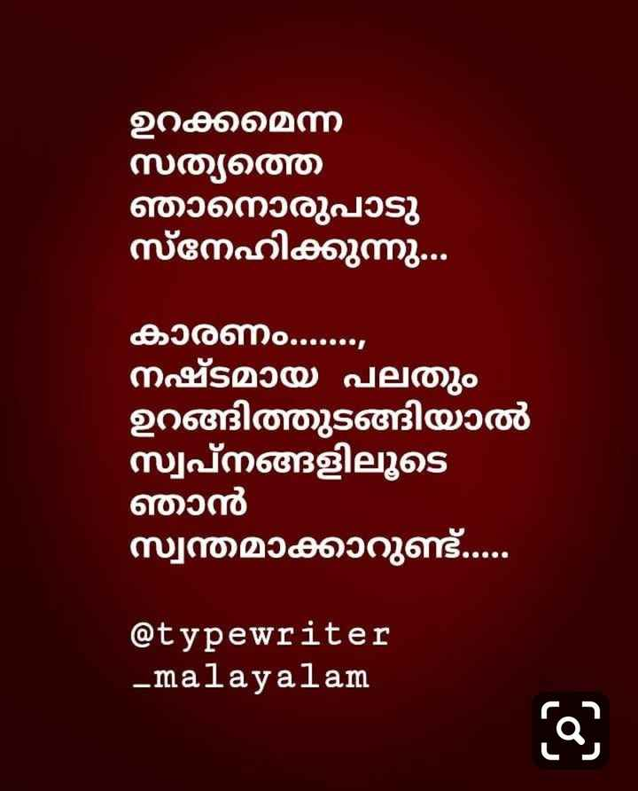 🖼️ നൊസ്റ്റാള്ജിയ - ഉറക്കമെന്ന സത്യത്ത ഞാനൊരുപാടു നേഹിക്കുന്നു . . . | OOOOO കാരണം . . . . . . . . നഷ്ടമായ പലതും ഉറങ്ങിത്തുടങ്ങിയാൽ സ്വപ്നങ്ങളിലൂടെ ഞാൻ സ്വന്തമാക്കാറുണ്ട് . . . . @ typewriter _ malayalam ( O - ShareChat