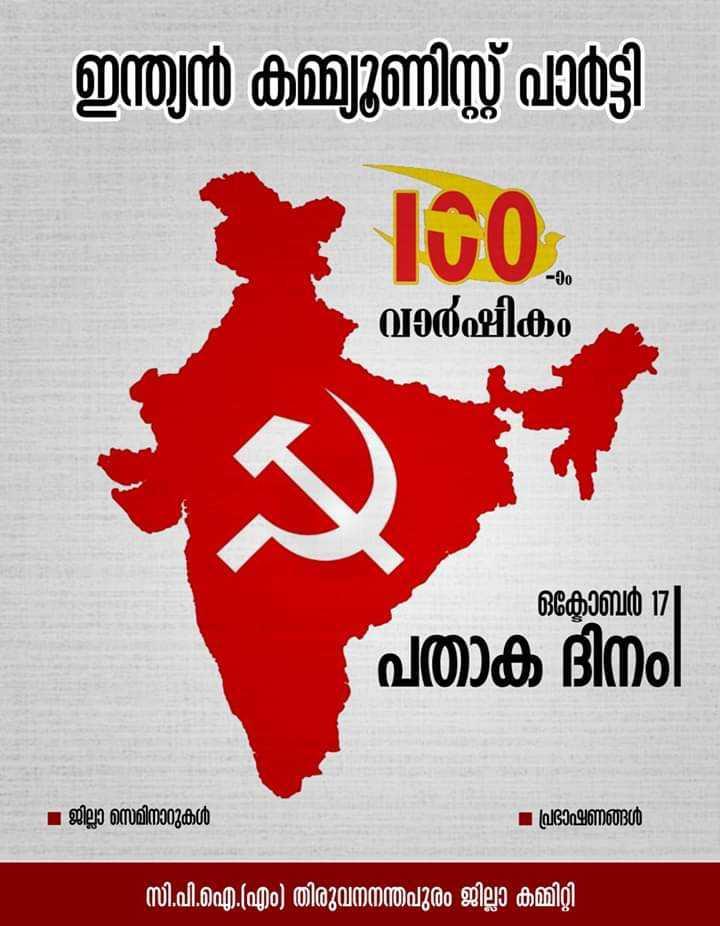🗳️ രാഷ്ട്രീയം - ഇന്ത്യൻ കമ്മ്യൂണിസ്റ്റ് പാർട്ടി ' 0 വാർഷീകം ഒക്ടോബർ 17 പതാക ദിനം n ജില്ലാ സെമിനാറുകൾ | പ്രഭാഷണങ്ങൾ ' സി . പി . ഐ . ( എം ) തിരുവനനന്തപുരം ജില്ലാ കമ്മിറ്റി - ShareChat