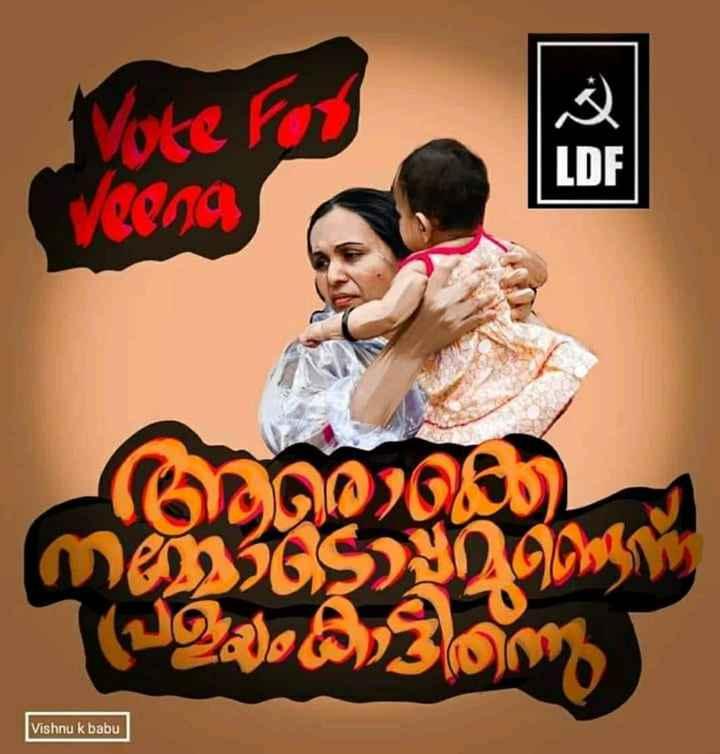 🗳️ രാഷ്ട്രീയം - Vote for veena . / I ) Vishnu k babu - ShareChat
