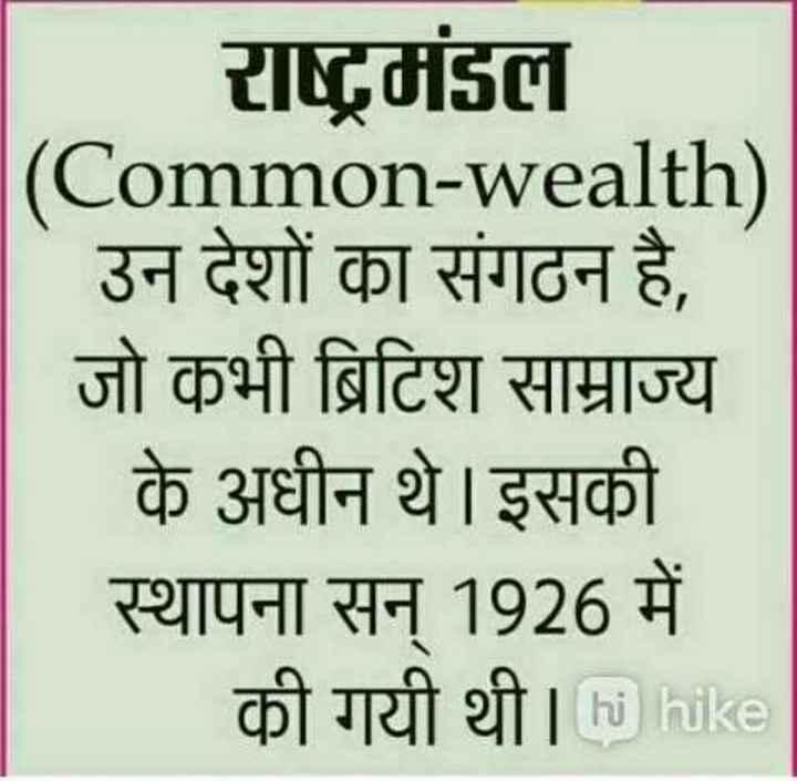 🏋️♂️ कॉमनवेल्थ डे - | राष्ट्रमंडल ( Common - wealth ) उन देशों का संगठन है , जो कभी ब्रिटिश साम्राज्य के अधीन थे । इसकी स्थापना सन् 1926 में की गयी थी । hi hike - ShareChat