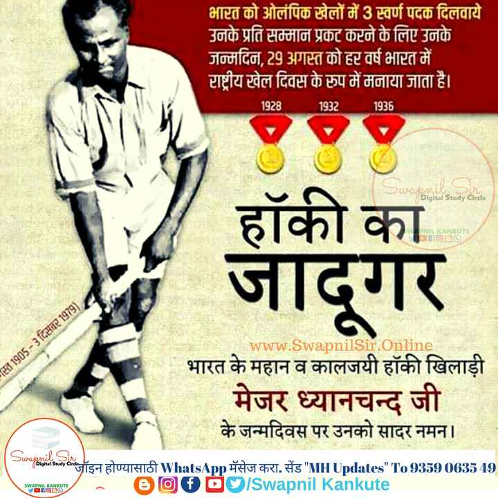 ⛹️♂️ राष्ट्रीय क्रीडा दिन - भारत को ओलंपिक खेलों में 3 स्वर्ण पदक दिलवाये उनके प्रति सम्मान प्रकट करने के लिए उनके जन्मदिन , 29 अगस्त को हर वर्ष भारत में राष्ट्रीय खेल दिवस के रुप में मनाया जाता है । 1928 1932 1936 Swapni ( Digital Study Circle SWAPNIL KANKUTE हॉकी का जादूगर गस्त 1905 - 3 दिसबर 1979 ) WWW . SwapnilSir . Online भारत के महान व कालजयी हॉकी खिलाड़ी मेजर ध्यानचन्द जी के जन्मदिवस पर उनको सादर नमन । feared sauty di जॉइन होण्यासाठी WhatsApp मॅसेज करा . सेंड MH Updates To 9359 0635 49 a © Of OOSwapnil Kankute Swapnil Sir SWAPNIL KANKUTE YOOB - ShareChat
