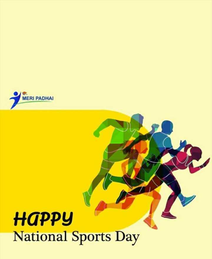 ⛹️♂️ राष्ट्रीय क्रीडा दिन - MERI PADHAI Happy National Sports Day - ShareChat