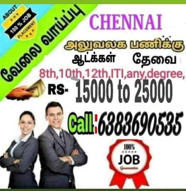 🏋️♂️உடற்பயிற்சி சவால் - ABOUT | 100 % JOB PLACEMENT வேலை வாய்ப்பு CHENNAI அலுவலக பணிக்கு ஆட்க்கள் தேவை 8th , 10th , 12th . ITI , any . degree , RS - 15000 to 25000 Gam683690808 100 % JOB - - - - ShareChat