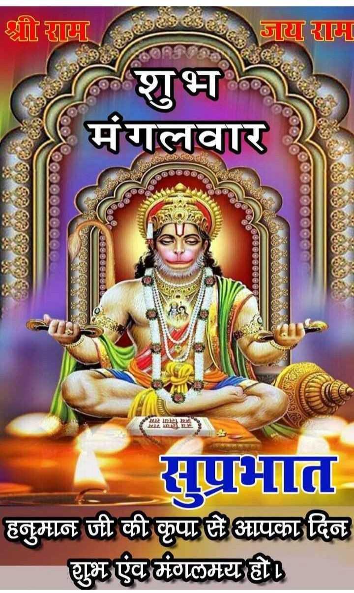 ☺️☺️शुभ प्रभात👌👌💕💕 - श्री राम जय राम मंगलवार 000 OXa000 RSAR 000000000 जय सिया राम जयावा राम सुप्रभात हनुमान जी की कृपा से आपका दिन शुभ एंव मंगलमय हो । - ShareChat