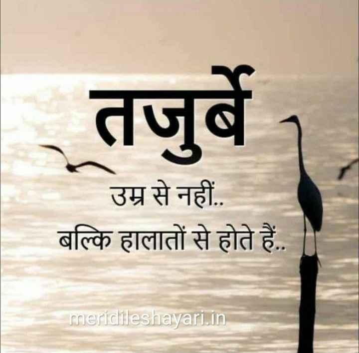 🕉️🙏🙏🕉️ - तजुर्बे उम्र से नहीं . . बल्कि हालातों से होते हैं . . . meridileshayari . in - ShareChat