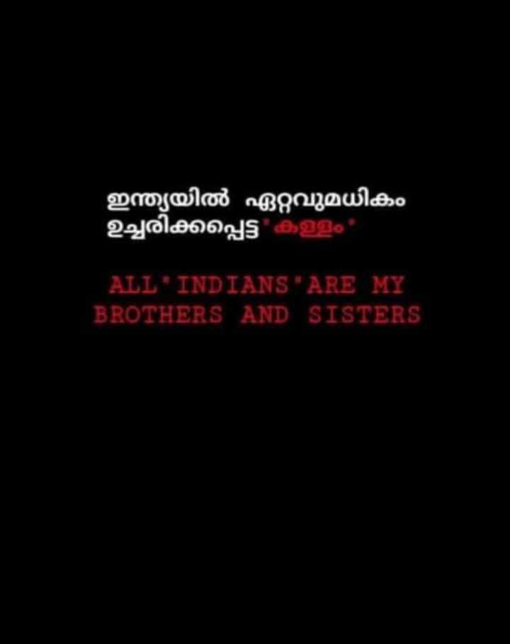 ⚖️Justice for Walayar Sisters - ഇന്ത്യയിൽ ഏറ്റവുമധികം ഉച്ചരിക്കപ്പെട്ട കള്ളം ALL INDIANS ARE MY BROTHERS AND SISTERS - ShareChat