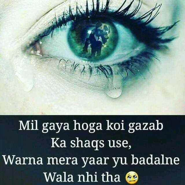 🖊️ Pen Ghumao - Mil gaya hoga koi gazab Ka shaqs use , Warna mera yaar yu badalne Wala nhi tha @ - ShareChat
