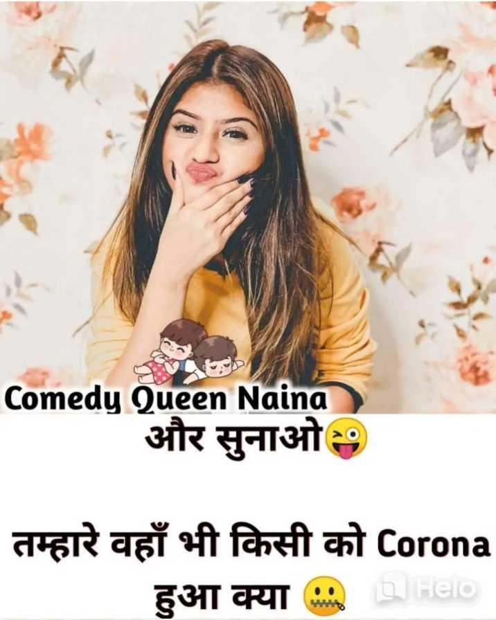 💙attitude🙅...komal..💚 - Comedy Queen Naina और सुनाओ तम्हारे वहाँ भी किसी को Corona हुआ क्या DIHelo - ShareChat