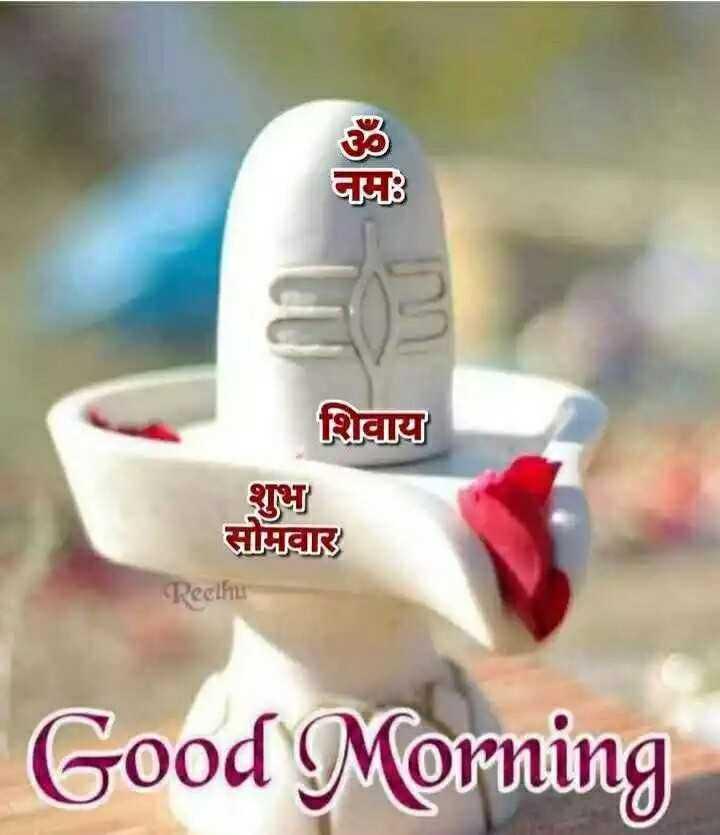 🕎🕉️jai mahakal 🙏 - B शिवाय Recline Good Morning - ShareChat