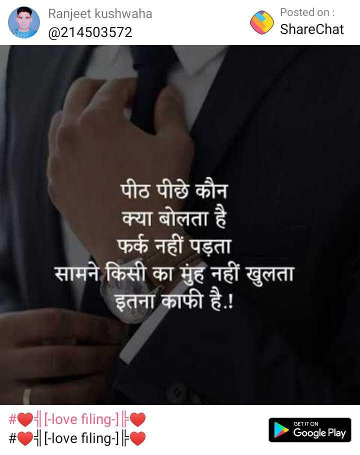 ♥️╣[-Love Filing-]╠♥️ - Ranjeet kushwaha @ 214503572 Posted on : ShareChat पीठ पीछे कौन क्या बोलता है फर्क नहीं पड़ता सामने किसी का मुंह नहीं खुलता इतना काफी है . ! . GET IT ON # _ _ # love filing - ] H [ Flove filing - ] Google Play - ShareChat