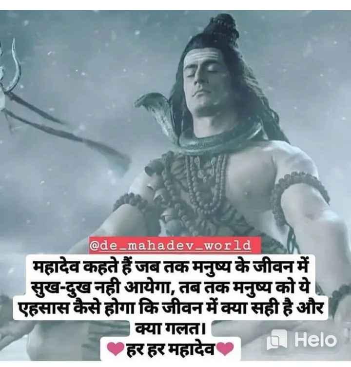 🕉️ mahadev sarkar 🕉️ - @ de _ mahadev - world महादेव कहते हैं जब तक मनुष्य के जीवन में सुख - दुख नही आयेगा , तब तक मनुष्य को ये - एहसास कैसे होगा कि जीवन में क्या सही है और - क्या गलत । - हर हर महादेव - OHelo - ShareChat