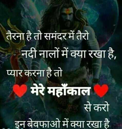 🕉️ mahadev sarkar 🕉️ - तैरना है तो समंदर में तैरो के नदी नालों में क्या रखा है , प्यार करना है तो मेरे महाँकाल से करो इन बेवफाओ में क्या रखा है । - ShareChat