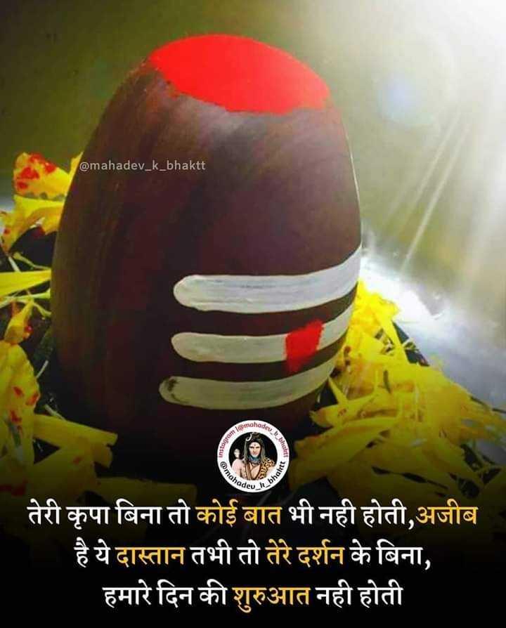 🕉️ mahadev sarkar 🕉️ - @ mahadev _ k _ bhaktt emaha mahade bhakti deung तेरी कृपा बिना तो कोई बात भी नही होती , अजीब है ये दास्तान तभी तो तेरे दर्शन के बिना , हमारे दिन की शुरुआत नही होती - ShareChat