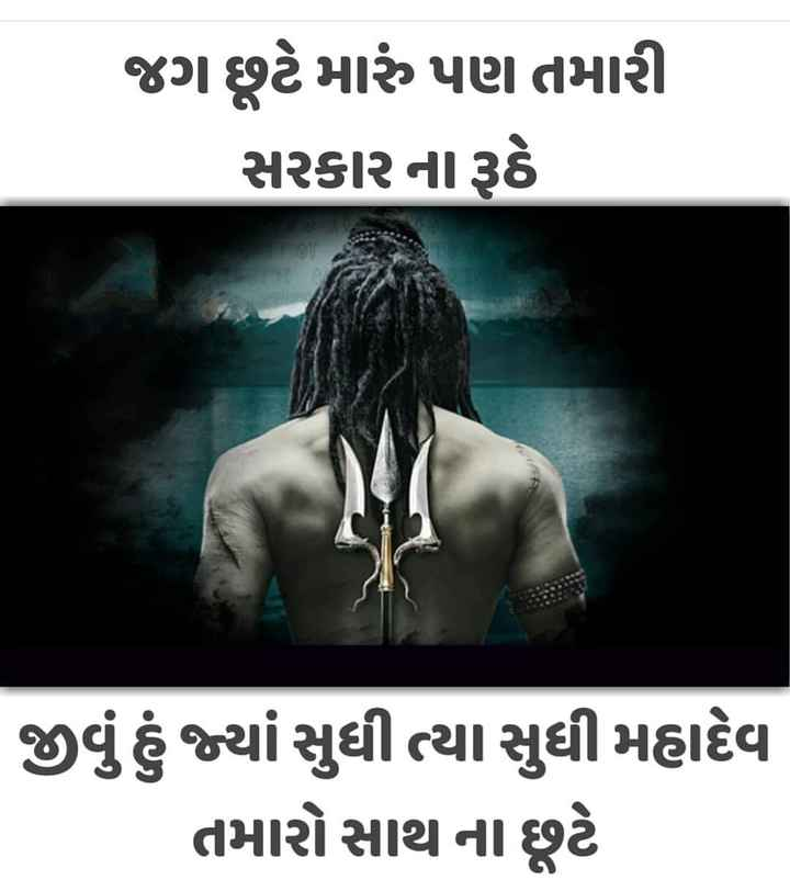 🕉️ mahadev sarkar 🕉️ - જગ છૂટે મારું પણ તમારી સરકાર ના રૂઠે જીવું હું જ્યાં સુધી ત્યા સુધી મહાદેવ તમારો સાથ ના છૂટે - ShareChat
