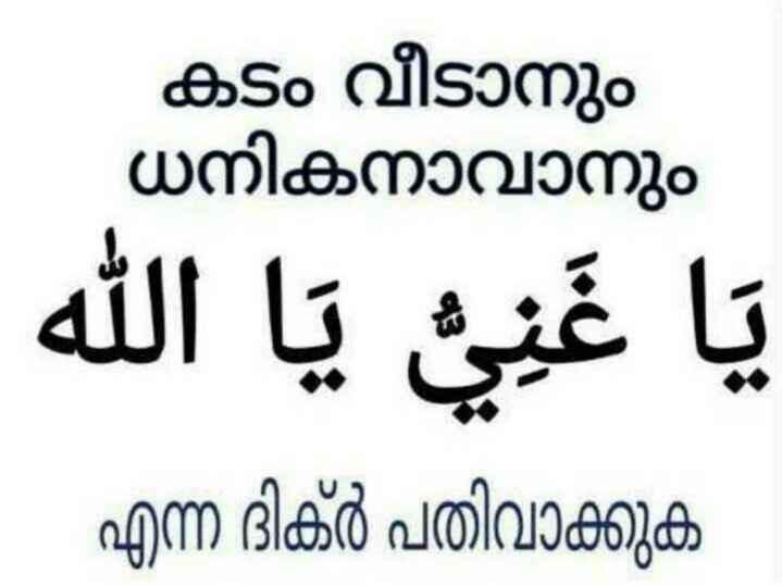 al-quran - - കടം വീടാനും ധനികനാവാനും يا غني يا الله എന്ന ദിക്ർ പതിവാക്കുക - ShareChat