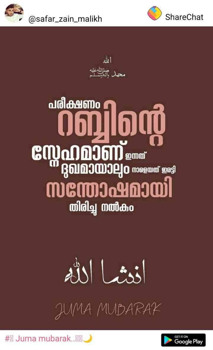 al-quran - 7 @ safar _ zain _ malikh ShareChat പരീക്ഷണം റബ്ബിന്റെ സ്നേഹമാണ് ഇനത് ന ദുഖമായാലും നാളെയത് ഇരട്ടി സന്തോഷമായി - തിരിച്ചു നൽകും اندثا الله JUMA MUBARAK - # 8 Juma mubarak . 88 ) GET IT ON Google Play - ShareChat