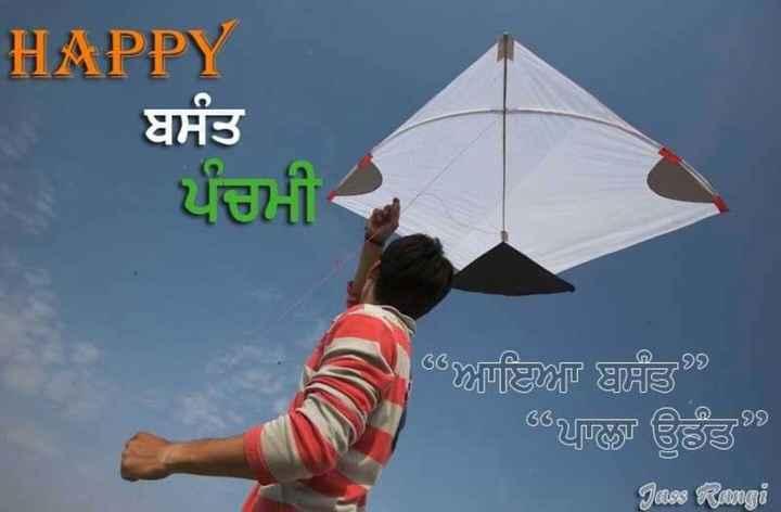 🪁ਹੈਪੀ ਬਸੰਤ ਪੰਚਮੀ🪁 - HAPPY ਬਸੰਤ ਪੰਚਮੀ . Sਆਇਆ ਬਡ9 SSਪਾਲਾ ਉਡੰਤ Jass Rangi - ShareChat