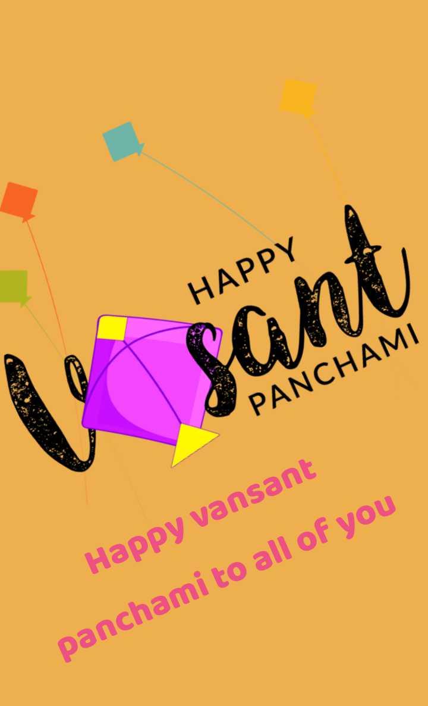 🪁ਹੈਪੀ ਬਸੰਤ ਪੰਚਮੀ🪁 - HAPPY PANCHAMI Happy vansant panchami to all of you - ShareChat