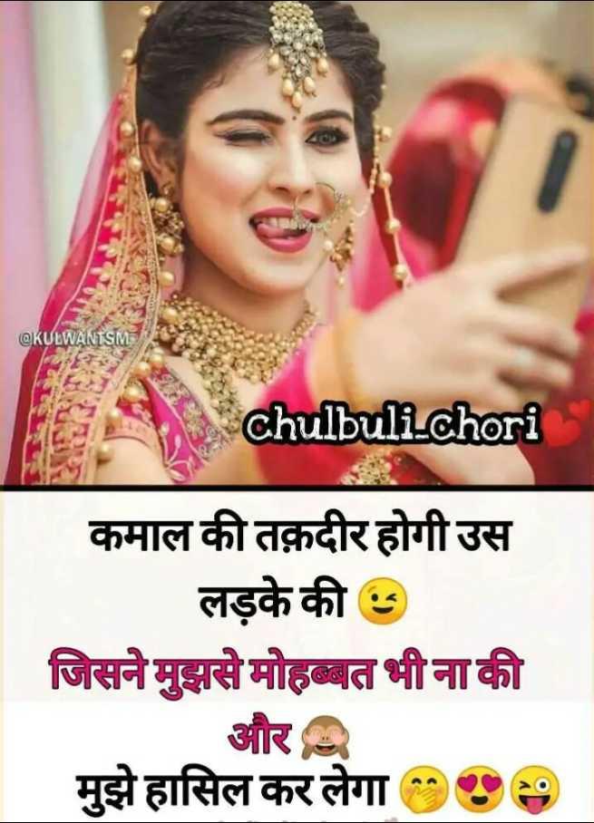 📝'अपने हिसाब से' contest - @ KULWANTSM chulbuli chori कमाल की तक़दीर होगी उस लड़के की जिसने मुझसे मोहब्बत भीना की और मुझे हासिल कर लेगा 999 - ShareChat