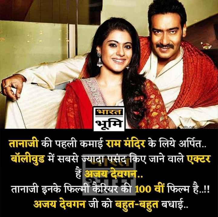 🎬'तानाजी: द अनसंग वॉरिअर' - भारत भूमि तानाजी की पहली कमाई राम मंदिर के लिये अर्पित . . बॉलीवुड में सबसे ज्यादा पसंद किए जाने वाले एक्टर _ _ _ _ _ हैं अजय देवगन . . तानाजी इनके फिल्मी कैरियर की 100 वीं फिल्म है . ! ! अजय देवगन जी को बहुत - बहुत बधाई . . - ShareChat