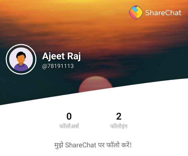 😁 'तूफ़ान' जोक्स - ShareChat Ajeet Raj @ 78191113 ajet Raj 2 फॉलोइंग फॉलोअर्स मुझे ShareChat पर फॉलो करें ! - ShareChat
