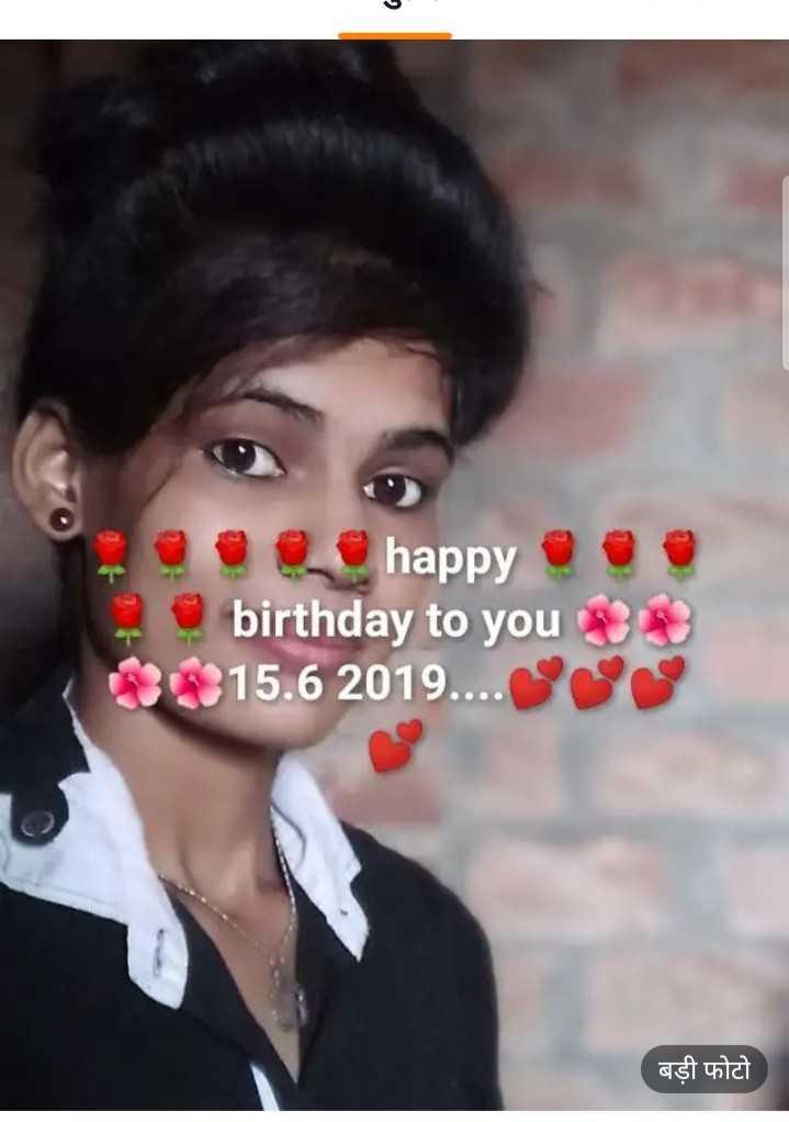 😁 'तूफ़ान' जोक्स - happy birthday to you 15 . 6 2019 . . . . बड़ी फोटो - ShareChat