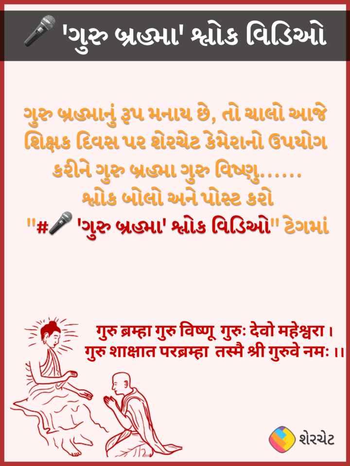 🎤 'ગુરુ બ્રહ્મા' શ્લોક વિડિઓ - * ગુરુ બ્રભા ' ભ્રોક વિડિઓ ગુરુ બ્રાહમાનું ૩૫ મનાય છે , તો ચાલો આજે શિક્ષક દિવસ પર શેરચેટ કેમેરાનો ઉપયોગ કરીને ગુટર બ્રહભા ગુરુ વિષ્ણુ . . . . . . મોહ બોલો અને પોસ્ટ કરી # ગુરુ બ્રહમા ' ઋોક વિડિઓ ટેગમાં . गुरु ब्रम्हा गुरु विष्णू गुरुः देवो महेश्वरा । - गुरु शाक्षात परब्रम्हा तस्मै श्री गुरुवे नमः । । ( ) શેરચેટ - ShareChat