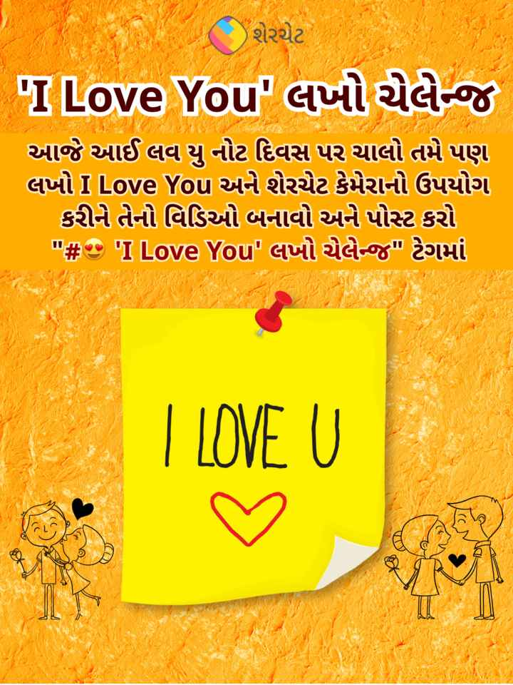 😍 'I Love You' લખો ચેલેન્જ - - શેરચેટ ' I Love You ' quldor આજે આઈ લવ યુ નોટ દિવસ પર ચાલો તમે પણ લખો I Love You અને શેરચેટ કેમેરાનો ઉપયોગ કરીને તેનો વિડિઓ બનાવો અને પોસ્ટ કરી # છ I Love You ' લખી ચેલેન્જ ટેગમાં I LOVE U - ShareChat