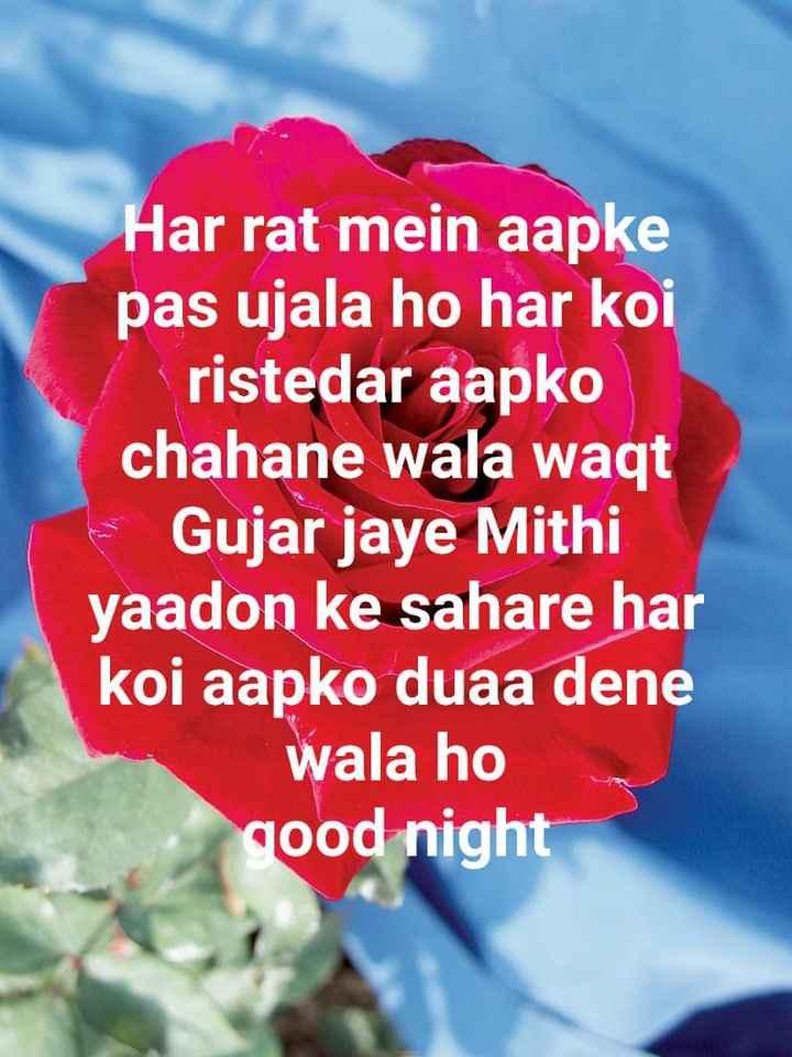 🌛, good night🌜 - Har rat mein aapke pas ujala ho har koi ristedar aapko chahane wala waqt Gujar jaye Mithi yaadon ke sahare har koi aapko duaa dene wala ho good night - ShareChat