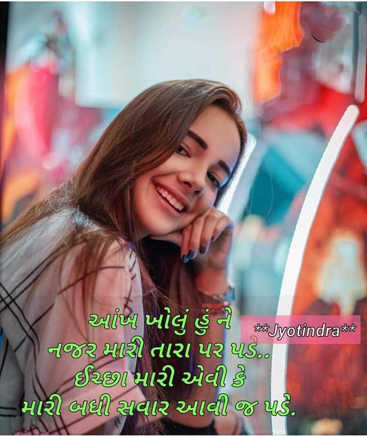 ,love sayri - [ી ખોલું ના દી૪ Jyotindra : 8 નજર મારી તારા પર | ઈચ્છી મારી એવી કે - મારી બધી વાર આવી છે [ી . - ShareChat