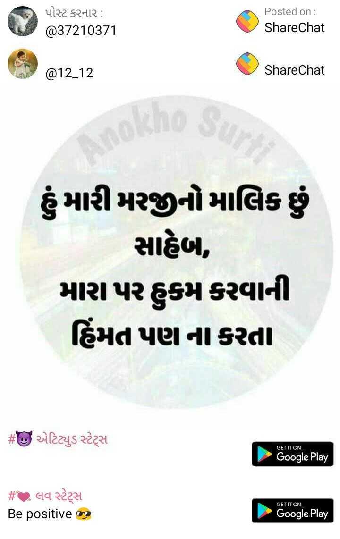 ... - પોસ્ટ કરનાર : @ 37210371 . Posted on : ShareChat @ 12 _ 12 Sharechat @ 12 _ 12 ShareChat હું મારી મરજીનો માલિક છું સાહેબ , મારા પર હકમ કરવાની હિંમત પણ ના કરતા # એટિટ્યુડ સ્ટેટ્સ GET IT ON Google Play # લવ સ્ટેટ્સ Be positive og GET IT ON Google Play - ShareChat
