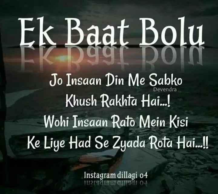 🌹... it's true...🌹 - Ek Baat Bolu Devendra Jo Insaan Din Me Sabko Khush Rakhta Hai . . ! Wohi Insaan Rato Mein Kisi Ke Liye Had Se Zyada Rota Hai . . ! ! Instagram dillagi 04 ਟrd Trd 0 - ShareChat