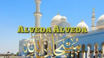 🌙 जमात-उल-विदा - Furoat ne maraa Deen e islamic Subscribe - ShareChat