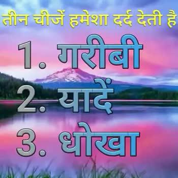 💘 પ્રેમ 💘 - तीन चीजें सोचकर करो 1 . प्यार 2 . बात 3 . फल । तीन चीज सब का अलग अलग होता है - 6 [ [ राय । 2 स्वाद २ . n - ShareChat