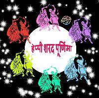 શરદ પુનમ - SMIT CREATION COM / । हेप्पीशरद पूर्णिमा . - ShareChat